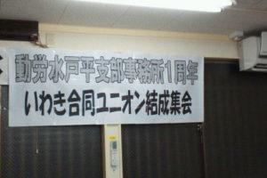 2/23 いわき合同ユニオン結成!