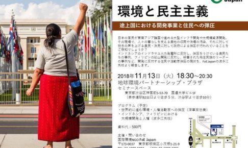 環境と民主主義~途上国における開発事業と住民への弾圧