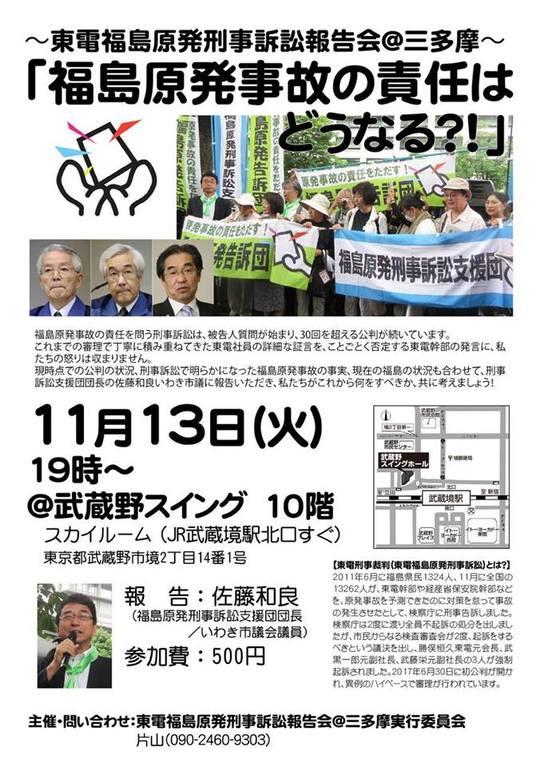 福島原発事故の責任はどうなる?