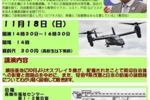 横田基地へのオスプレイ配備と安部9条改憲について 講師:井筒高雄さん