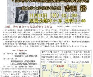 東京裁判判決70年記念講演会