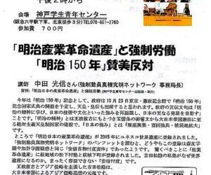 市民講座「明治産業革命遺産」と強制労働 「明治150年」賛美反対