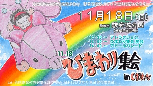浜岡原発の再稼働をゆるさない!11.18ひまわり集会