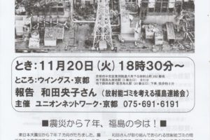 原発事故から7年『福島の今』