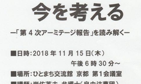 第23回 左京フォーラム「日米安保の今を考える」  -第4次アーミテージ報告を読んで