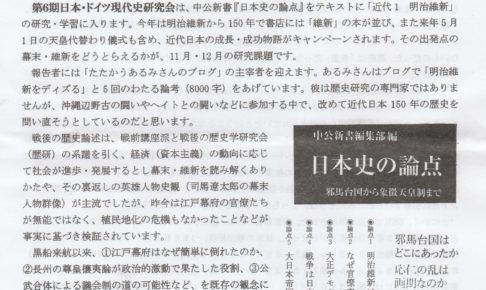 日本・ドイツ現代史研究会~明治維新から大正デモクラシー