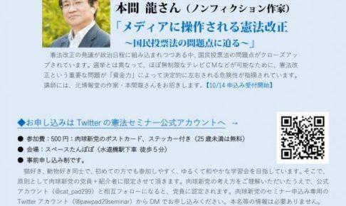本間龍さん講演(肉球新党憲法セミナー