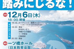 沖縄の民意を踏みにじるな!辺野古新基地建設強行を許さない首都圏集会