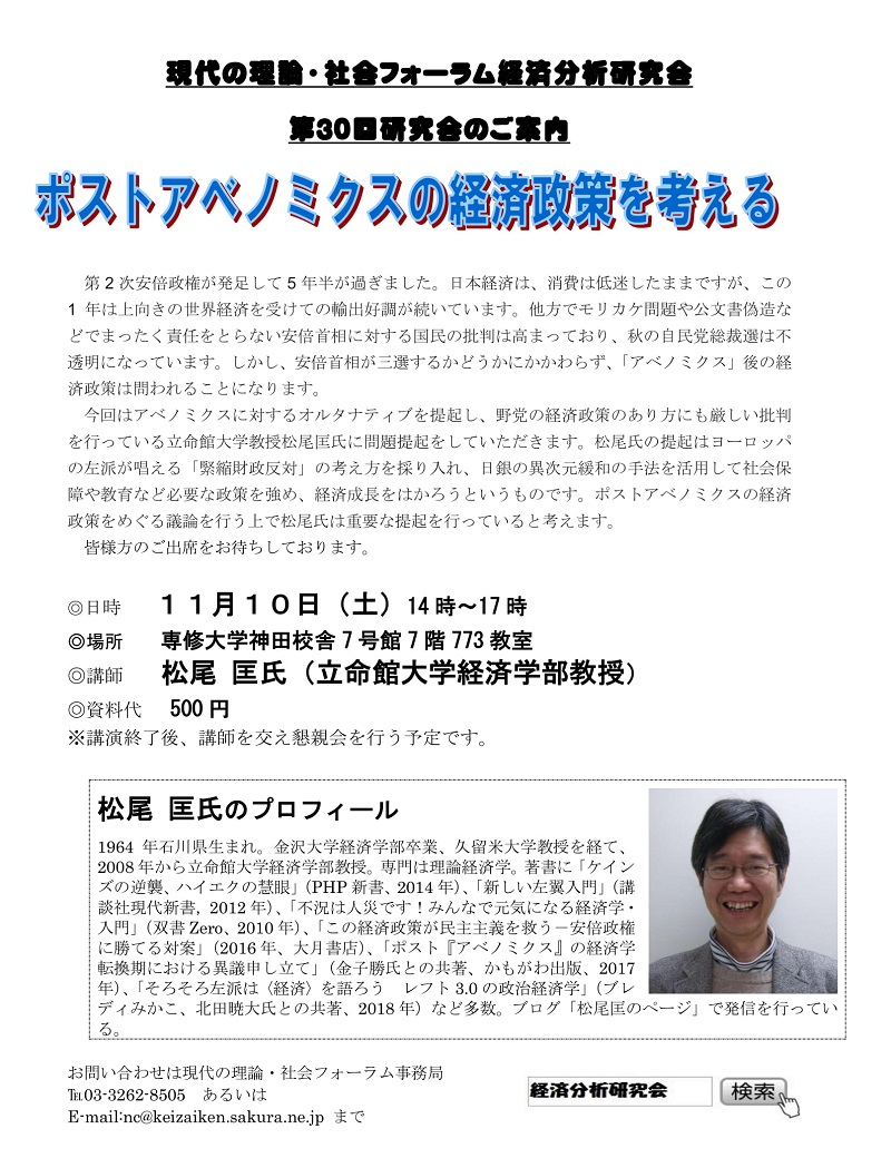 ポストアベノミクスの経済政策を考える 講師:松尾匡さん