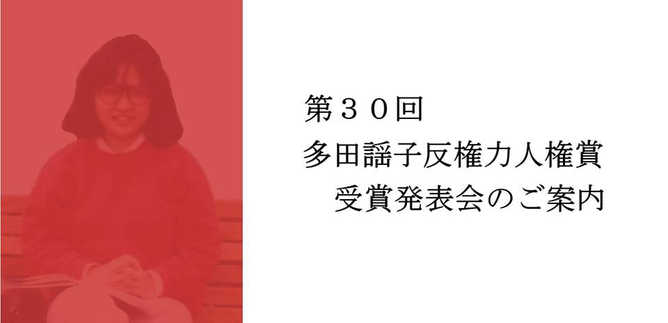 第30回多田謡子反権力人権賞受賞発表会