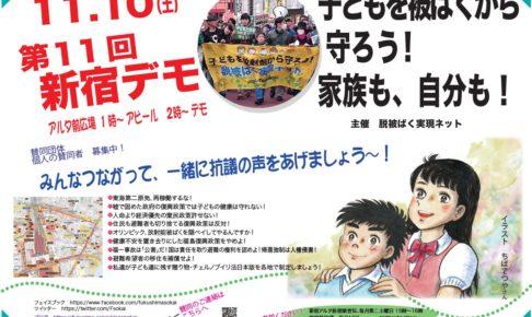 子どもを被ばくから守ろう!家族も、自分も!第11回新宿デモ