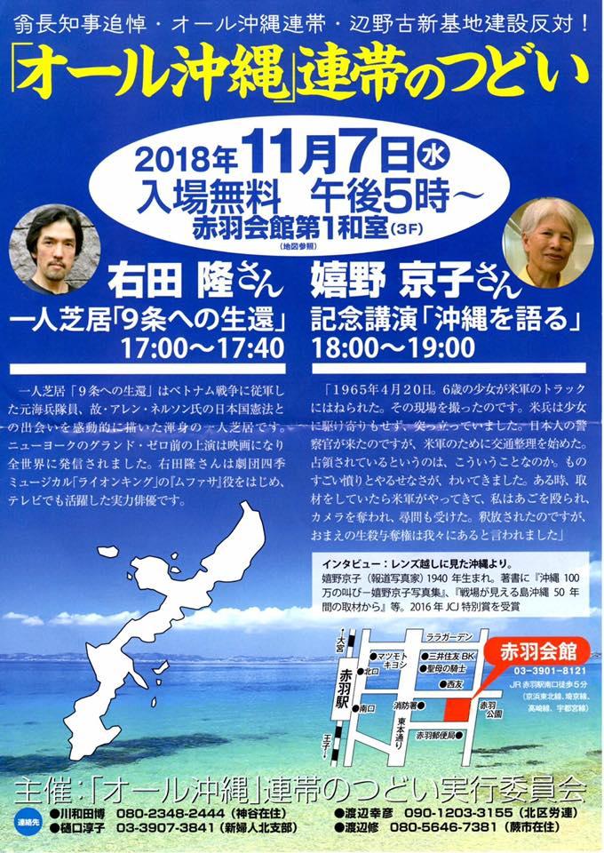 翁長知事追悼・辺野古新基地建設反対!「オール沖縄」連帯のつどい