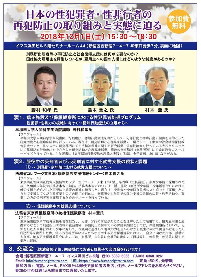 日本の性犯罪者・性非行者の再犯防止の取り組みと実態