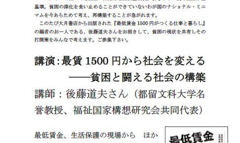 最賃1500円から社会を変える─貧困と闘える社会の構築 後藤道夫さん講演