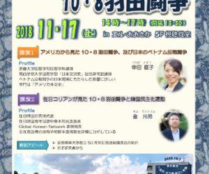 世界が見た10・8羽田闘争 2018年秋の関西集会
