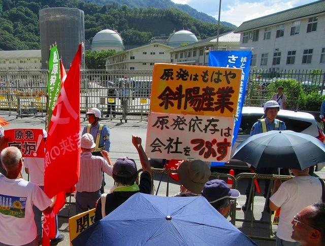 高浜原発再稼働抗議