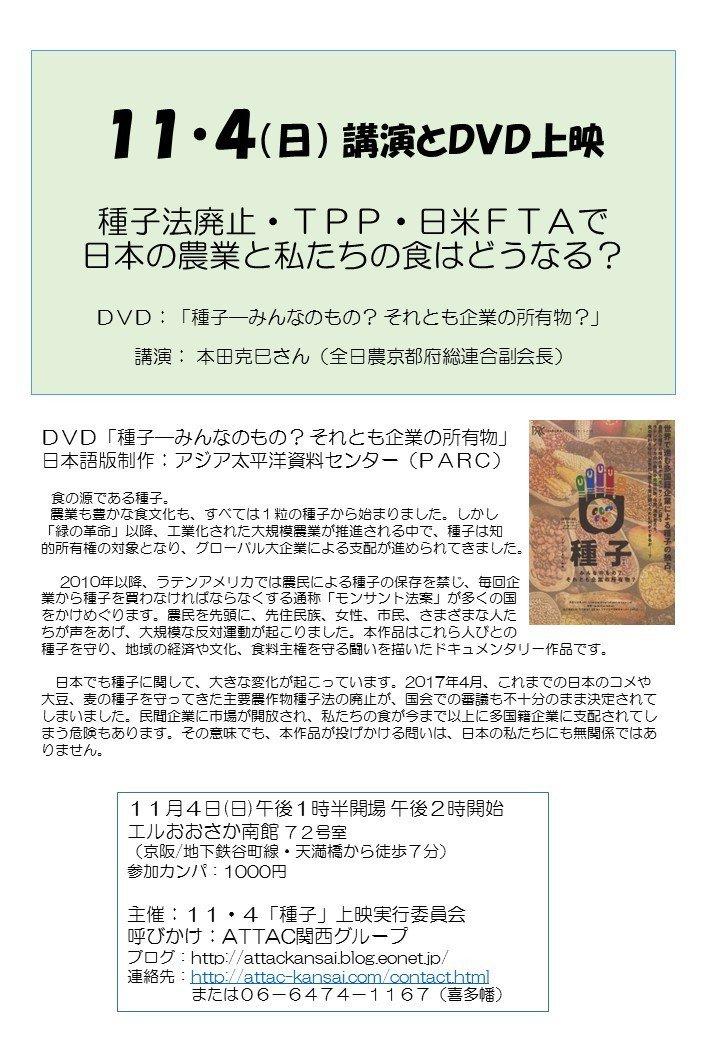 種子法廃止・TPP・日米「TAG」(FTA)で日本の農業と私たちの食はどうなる?上映と講演のつどい/大阪