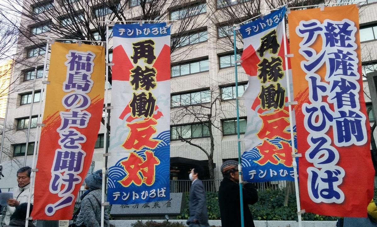 反原発・金曜経産省抗議行動(テントひろば主催)