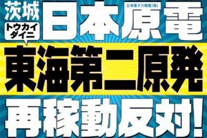 日本原電 東海第二 再稼働反対