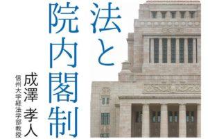 シンポジウム「憲法と議院内閣制」