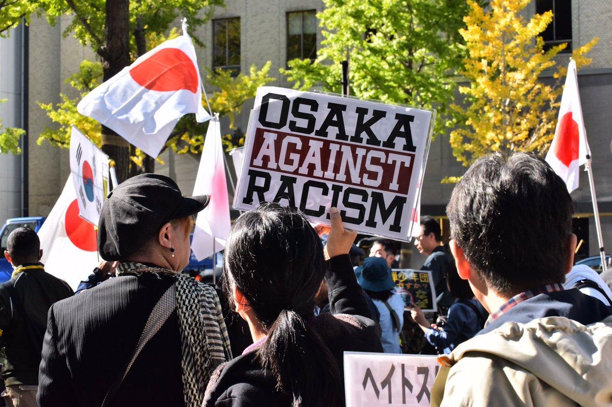 #1118大阪ヘイトデモを許すな