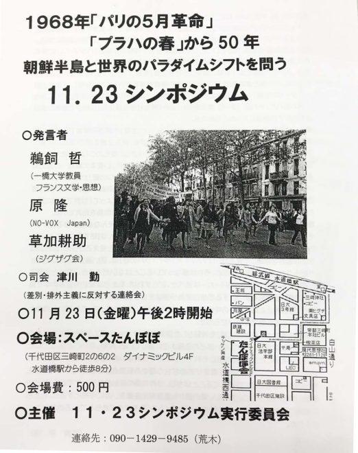 68年「パリ5月革命」「プラハの春」から50年 朝鮮半島と世界のパラダイムシフトを問う