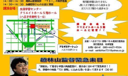加藤哲郎さん講演「元731部隊軍医と強制不妊手術」