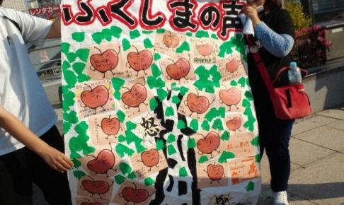 福島切り捨てを許さない!竜田延伸絶対反対!総決起集会 2014/ 5/31 16:21