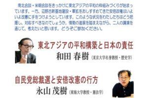 講演会「アジアのなかの憲法9条」