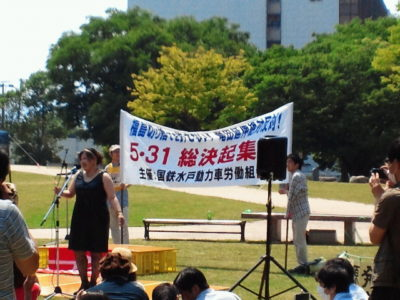 福島切り捨てを許さない!竜田延伸絶対反対!総決起集会2014/ 5/31 13:09