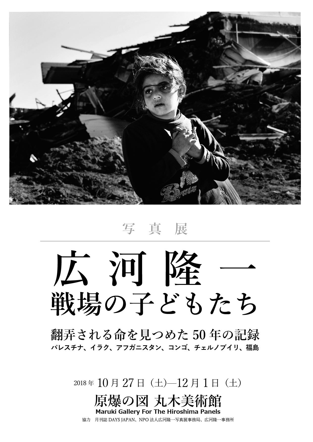 原爆の図丸木美術館 広河隆一写真展 戦場の子どもたち