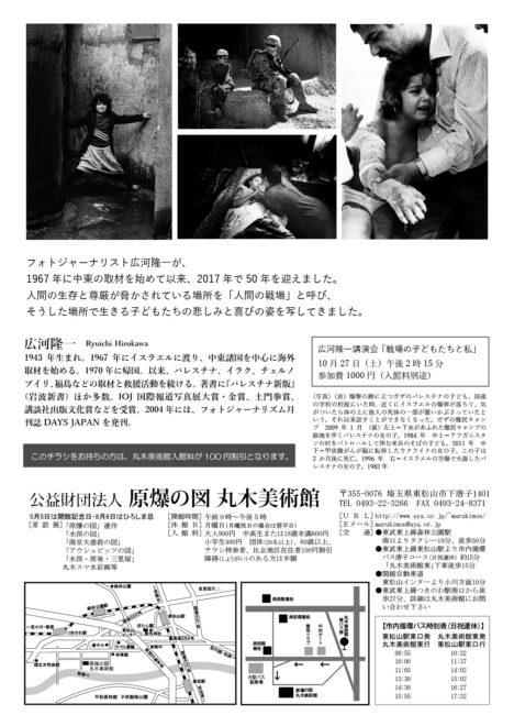 広河隆一写真展 戦場の子どもたち/原爆の図丸木美術館