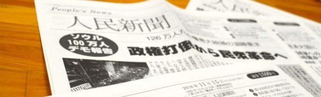 人民新聞控訴審&反弾圧集会