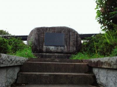 松川事件現場 JR総連の碑