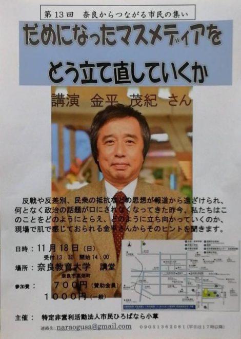 第13回 奈良からつながる市民の集い「だめになったマスメディアをどう立て直していくか」