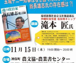 沖縄県知事選を取材して-「魂の政治家 翁長雄志発言録」刊行記念イベント
