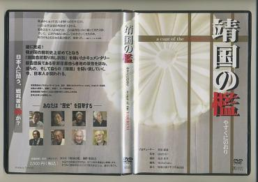 DVD「靖国の檻」