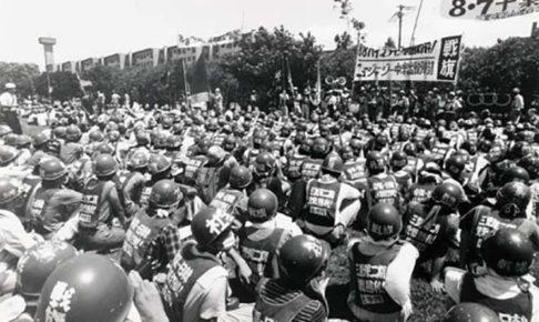 1983.8.7 パイプライン供用開始阻止闘争 千葉市稻岸公園