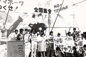 1984.6.17 トマホーク配備阻止横須賀集会 横須賀臨海公園