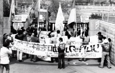 1984.6 自衛隊のリムパック参加を許さない!抗議行動