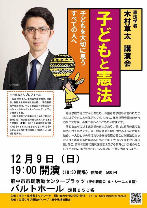 木村草太 講演会「子どもと憲法」子どもを大切に思うすべての人に