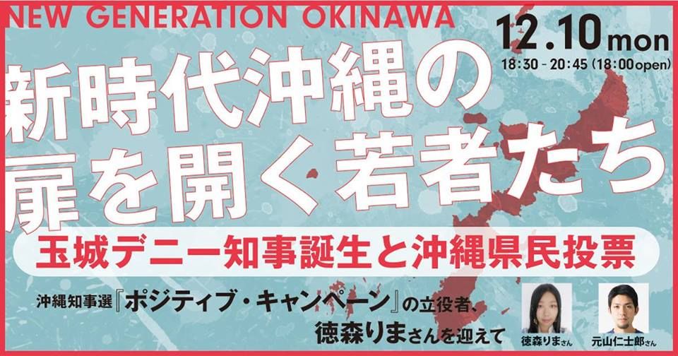 「新時代沖縄」の扉を開く若者たち-玉城デニー知事誕生と沖縄県民投票
