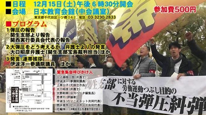 12.15労働組合つぶしの大弾圧を許さない!東京緊急集会