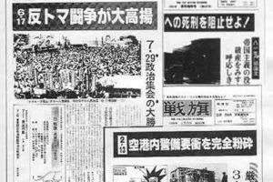 機関紙活動マニュアル