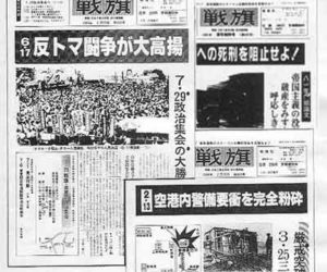 戦旗・共産同機関紙『戦旗』