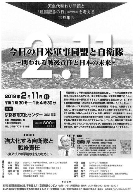 天皇代替わり問題と「建国記念の日」(紀元節)を考える京都集会