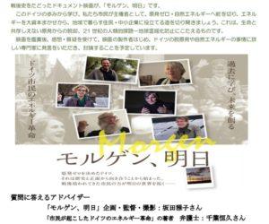 """脱原発・自然エネルギーへの転換"""" 映画「モルゲン"""