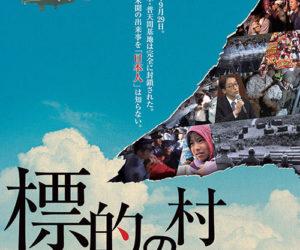 映画「標的の村」