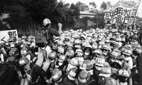 1985三里塚・成田用水阻止闘争