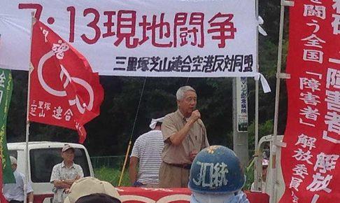 2014.07.13 三里塚(成田)第三滑走路計画粉砕!緊急現地闘争